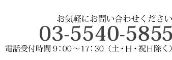 電話番号:03-5540-5851