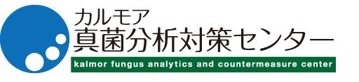 カルモア真菌分析対策センター