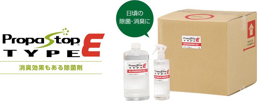 Propastop TYPE E 消臭効果もある除菌剤